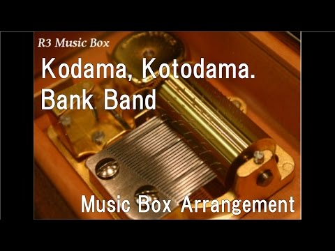 Kodama, Kotodama./Bank Band [Music Box]