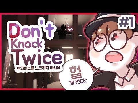 [ Don't Knock Twice#1 공포게임 ] - 트와이스를 두드리지 마시오 【지누】