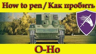 How to penetrate O-Ho, weak spots / Куда пробивать O-Ho, зоны пробития - World Of Tanks