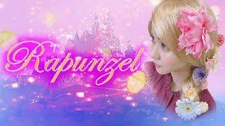 【ほぼプチプラ】ディズニープリンセス!ラプンツェルメイク💄【Rapunzel makeup】