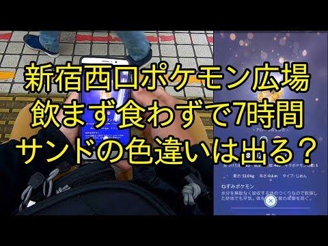 【ポケモンGO】狙うはサンドの色違い!新宿西口ポケモン広場に7時間!
