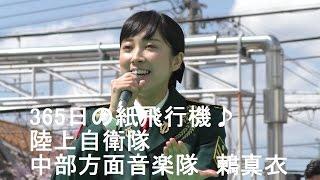 陸自の「歌姫」 陸上自衛隊 中部方面音楽隊 鶫真衣 「365日の紙飛行機」 thumbnail