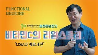 제2회 기능의학교실 염창환병원 염창환원장_비타민C의 리얼스토리/MSM과 퀘르세틴 Full Version