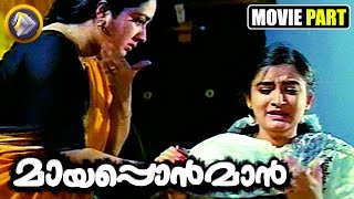 Malayalam Movie Mayaponman Scene | Let's Escape From Here