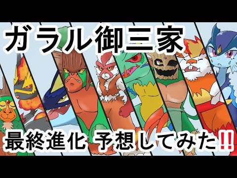 ポケモンソードシールド御三家進化系
