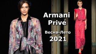 Armani Prive 2021 Мода весна лето от кутюр в Милане Стильная одежда сумки и аксессуары