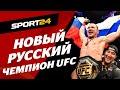 Петр Ян: ПОВЕЗУ ПОЯС UFC ПО СИБИРИ / Сехудо, лоу-кики Альдо и гонорары