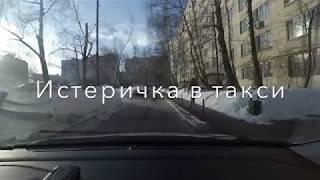 Истеричка в Яндекс такси. Скандал из за собаки.