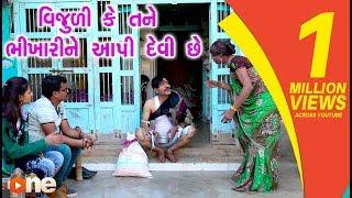 Baixar Vijuli ke Tane Bhikhari ne Aapi devi | Gujarati Comedy 2018 | Comedy | Gujarati Comedy  | One Media
