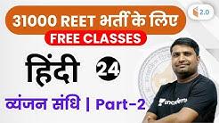 9:30 AM - REET 2020 | Hindi by Ganesh Sir | Vyanjan Sandhi (व्यंजन संधि) (Part-2)