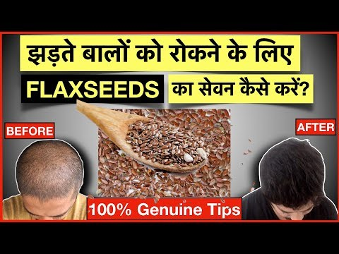 Flaxseeds for Hair Growth and Health Benefits . जानिए अलसी के फायदे व नुक्सान । Genuine Tips