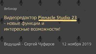 Видеоредактор Pinnacle Studio 23 - новые функции и интересные возможности!