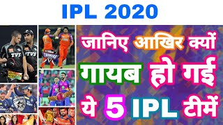 IPL 2020 - List Of 5 Teams Vanishes From IPL | World Cup 2019 | MY Cricket Production