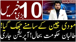 Top 10 with GNM | Evening | 3 July 2020 | Today's Top Latest Updates by Ghulam Nabi Madni |