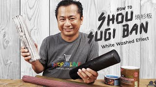 The Art Of Shou Sugi Ban Yakisugi   焼杉板   Farmhouse White Wash Effect