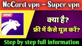 No card vpn kaise use kare | Nocard vpn app review | No card vpn kaise chalaye फ्री में! screenshot 3