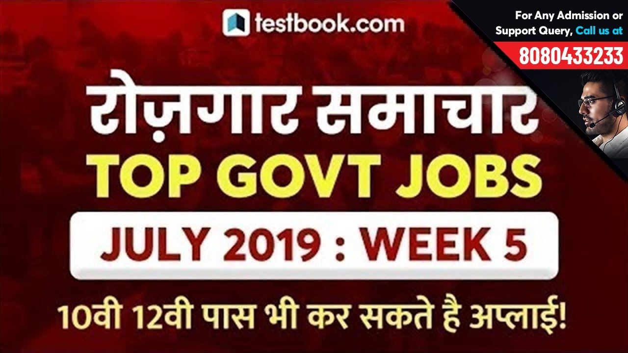 Job Alerts for Major Recruitments & Exams (Ongoing & Upcoming) 2019