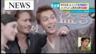 中川大志さんが名古屋に来てくれました 【家政婦のミタの長男】 HD ◇チ...