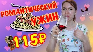 Романтический ужин за 115 рублей. Ужин за 5 минут