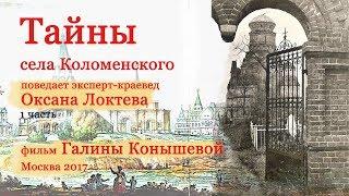 видео Музей-заповедник Коломенское : Реферат : История