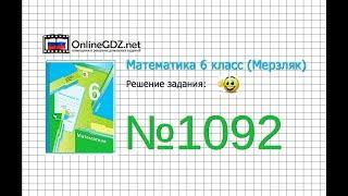Задание №1092 - Математика 6 класс (Мерзляк А.Г., Полонский В.Б., Якир М.С.)