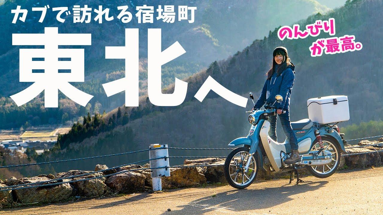 【初上陸】福島へ!スーパーカブで訪れる宿場町が風情ありすぎた件…!バイク女子