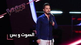 #MBCTheVoice - 'مرحلة الصوت وبس - أحمد الحلّاق يقدم أغنية 'يمرّ عجباً