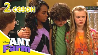 Высший класс - сезон 2 сборник 4 - Смотри молодёжный сериал Disney