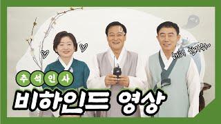 추석 인사 #경기도의회 의장단 비하인드 영상 🤣🎬