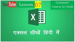 excel tips & tricks in hindi (lesson 07)