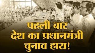 भारत के सबसे ऐतिहासिक चुनाव की कहानी   The Lallantop