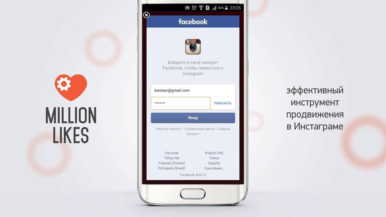 Как войти в инстаграм через facebook