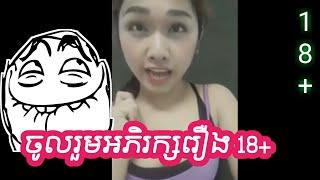 ចូលរួមអភិរក្សរឿង18+ទាំអស់គ្នា 😂 / no laugh khmer, trolling khmer