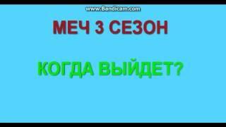 МЕЧ 3 СЕЗОН