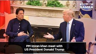 PM Imran khan meet with US President Donald Trump