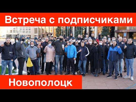 Новополоцк. Встреча с подписчиками Страна Для Жизни