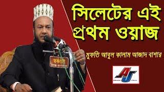 সিলেটের এই প্রথম ওয়াজ Dr. maulana Abul Kalam Azad Bashar Bangla Waz  মুফতি আবুল কালাম আজাদ বাশার |