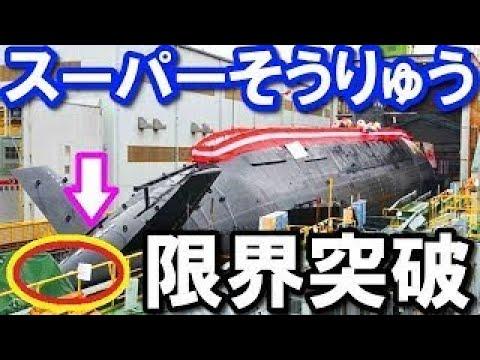 【衝撃】日本の潜水艦技術が凄い! 新しい発想で生み出される新型潜水艦「スーパーそうりゅう」の実力に中国が大発狂www 驚愕の真相!『海外の反応』 ! ! !