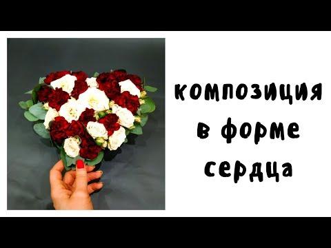 Композиция в форме сердца. Подарок на День Влюбленных