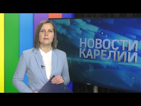 Новости Карелии с Юлией Кучеренко   06.12.2019
