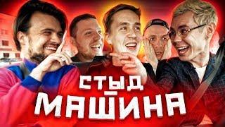 СТЫД МАШИНА #2 | СКОЛЬКО БЫЛО ПАРТНЕРОВ? С КЕМ СПАЛ ЯН? feat Вася Шакулин (CметанаТВ)