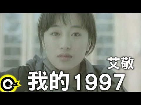 艾敬 Ai jing【我的1997】Official Music Video
