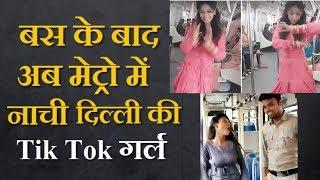 Delhitiktokgirl  After Dtc Bus Girl Dances In Delhi Metro Video Goes Viral