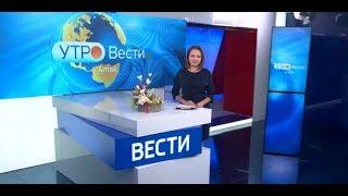 «Вести Алтай», утренний выпуск за 25 октября 2019 года