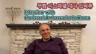 주한 이스라엘 대사 인터뷰, 하임 호센 | An interview with the Ambassador of Israel to Korea, Mr. Chaim Chosen