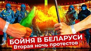Минск: камни, палки и «коктейли Молотова» против Лукашенко