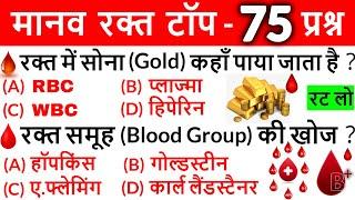 Human Blood important quesions | मानव रक्त महत्वपूर्ण प्रश्न | Science Gk in Hindi | Blood Gk Tricks