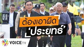 Wake Up Thailand - สมคบคิด กปปส. ล้มรัฐบาลเลือกตั้ง ฉุดบ้านเมืองพังแต่ 'ประยุทธ์' ยังลอยนวล