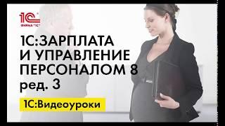 Формирование приказа по форме Т6 на отпуск по беременности в 1С:ЗУП ред.3