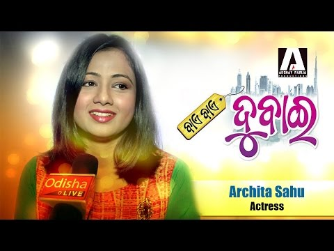 Archita Sahu - Actress - Bye Bye Dubai - Odia Movie - Interview